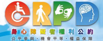 身心障礙者權利公約(CRPD)專區