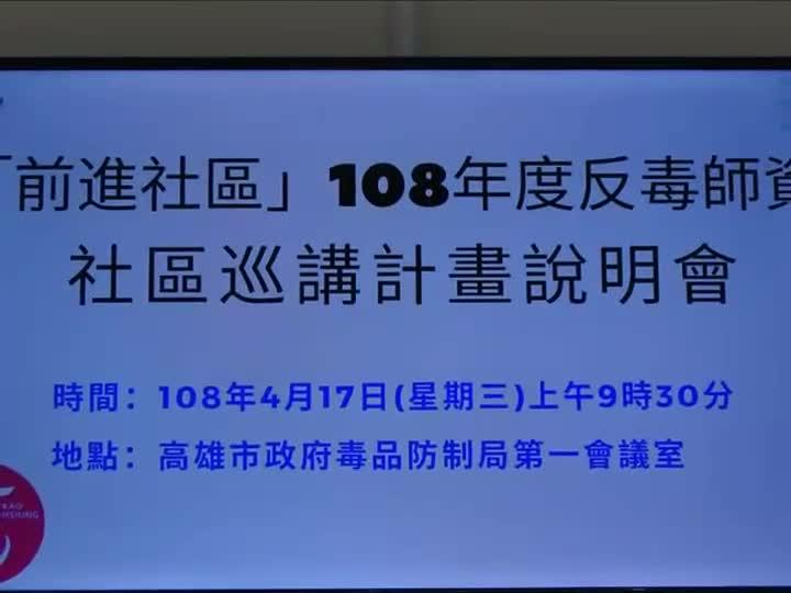 【108年度】前進社區-反毒師資社區巡講說明會