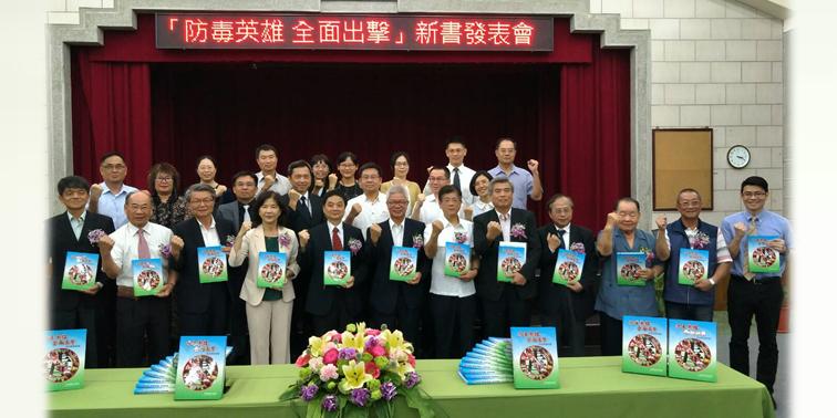 雄檢反毒新書發表 市府團隊展現毒品防制決心