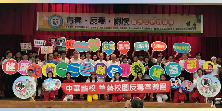 【107年5月30日】健康天使123 聯合防毒雄蓋讚宣示活動