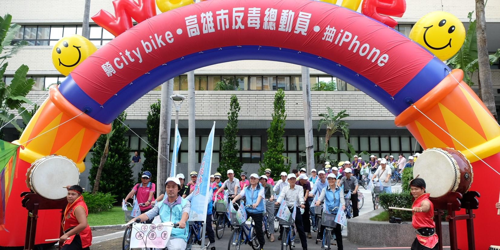 高雄市反毒總動員 騎city bike 抽iPhone大獎