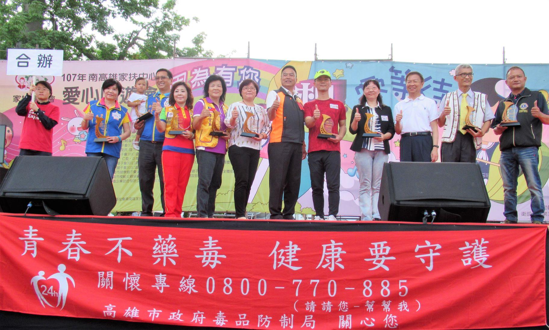 毒品防制宣導暨愛心園遊會活動