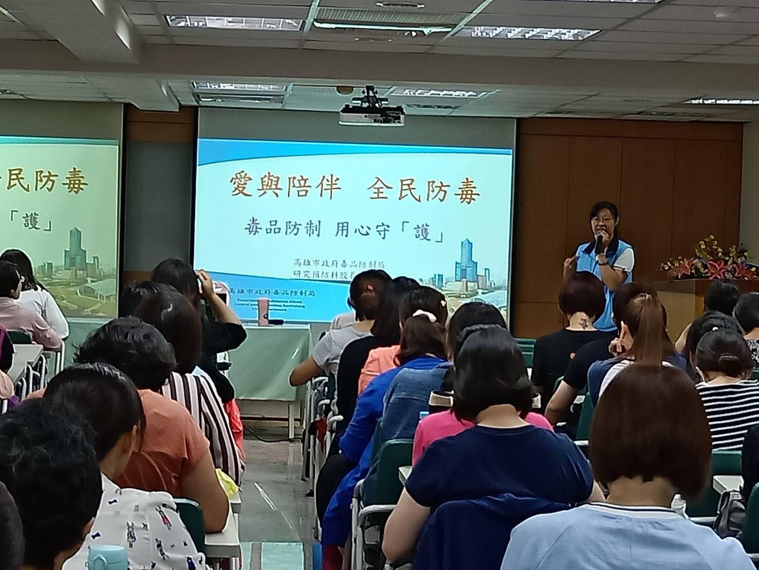 【108年度】護理人員毒品防制教育訓練