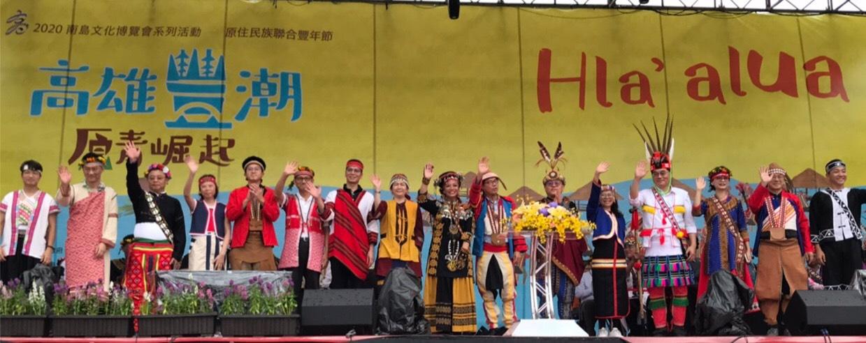 【109年度】2020南島文化博覽會系列活動-「高雄豐潮」原住民族聯合豐年節活動