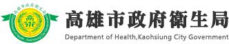 高雄市衛生局-嚴重特殊傳染性肺炎專區