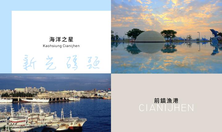 海洋之星與前鎮漁港