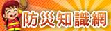 內政部消防署全球資訊網