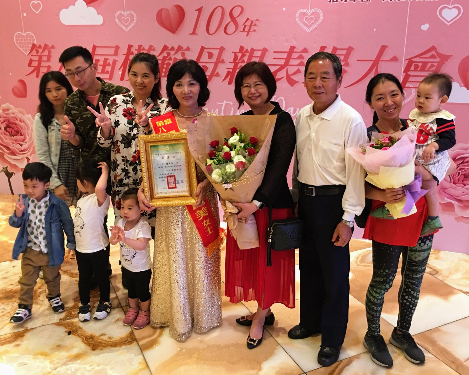 108.4.28 108年第8屆模範母親表揚大會