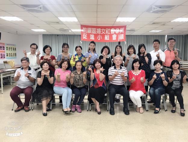 前鎮區婦女社會參與促進小組