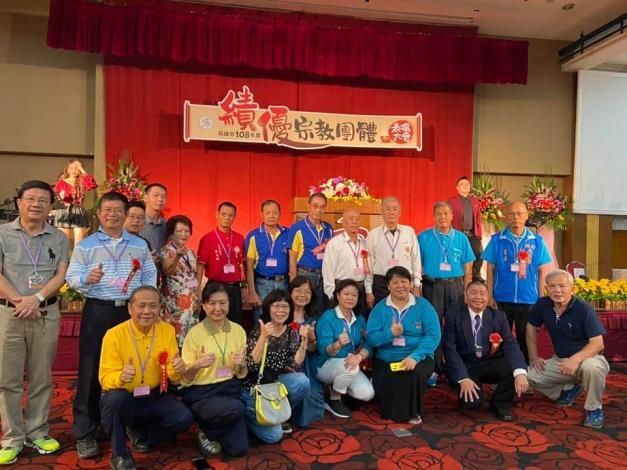 108年度績優宗教團體表揚大會暨觀摩聯誼活動
