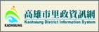 Kaohsiung City Village Government affairs Information Network