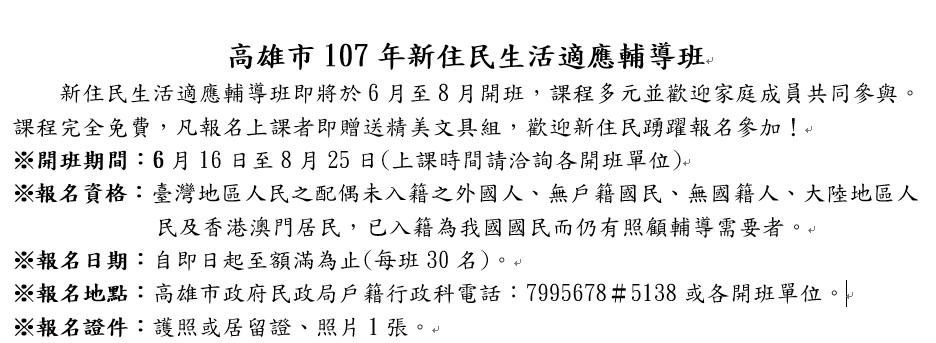 107年新住民生活適應輔導班免費招生中,詳情請洽高雄市政府民政局(07)7995678分機5138或各開班單位。