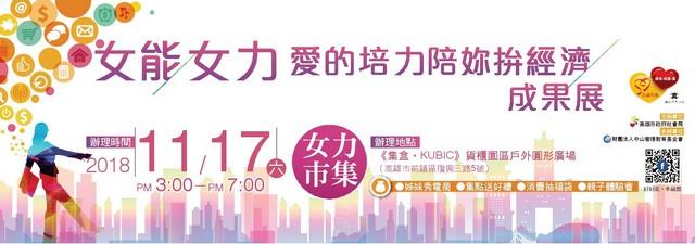 11/17(六)一起到「集盒」尋寶 107年高雄婦女經濟成果展
