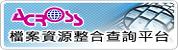 ACROSS檔案資源平台
