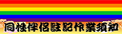 (高雄市)同性伴侶申請所內註記及刪除作業須知