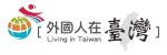 外國人在臺灣