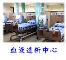 血液透析中心