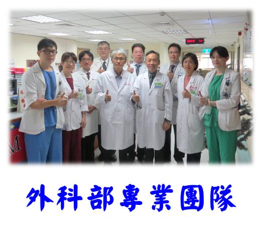 外科專業團隊