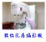 數位乳房攝影機