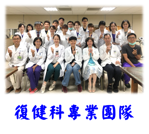 復健科專業團隊