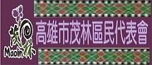 高雄市茂林區民代表會