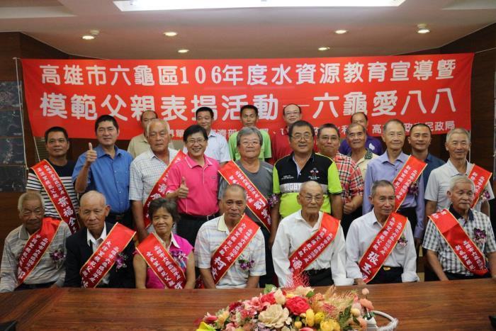 高雄市六龜區水資源教育宣導暨模範父親表揚活動