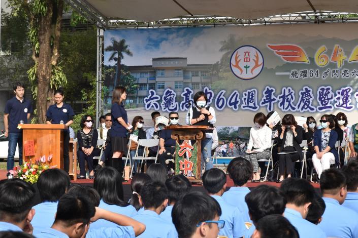 109年度六龜高中校慶