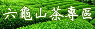 六龜山茶專區