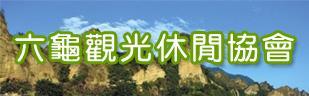 六龜觀光休閒協會