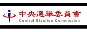 中央選舉委員會「新住民專區」