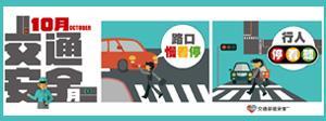 交通安全日