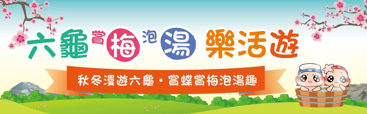 六龜賞梅泡湯樂活遊