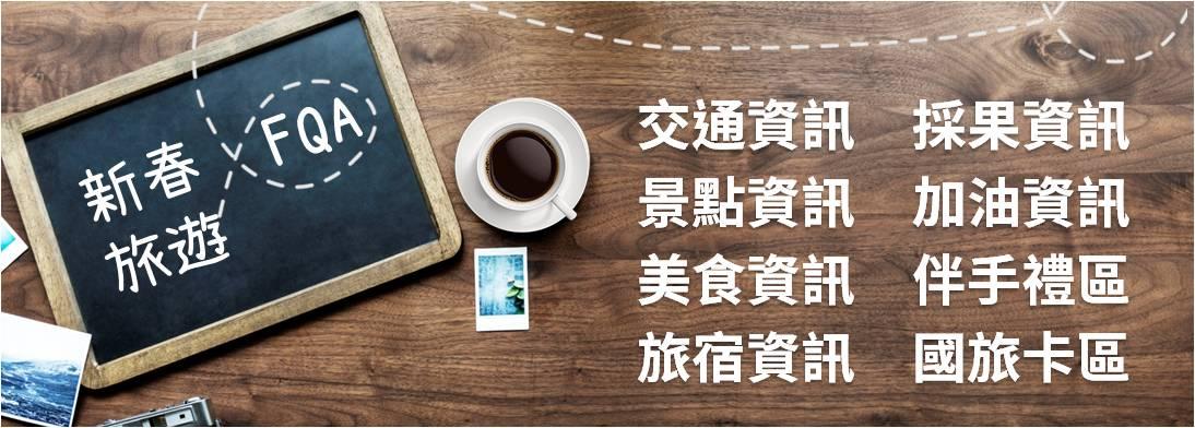 109年度六龜新春旅遊FAQ