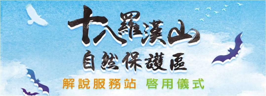 十八羅漢山自然保護區環境保護暨解說服務
