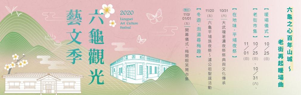 2020六龜觀光藝文季-六龜之心百年山城