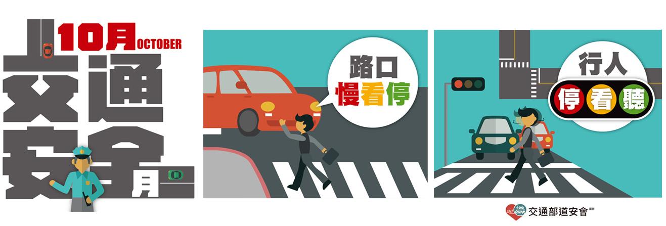 交通安全月