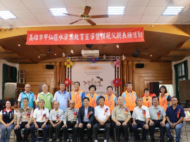 高雄市甲仙區108年模範父親表揚暨水資源教育宣導活動花絮