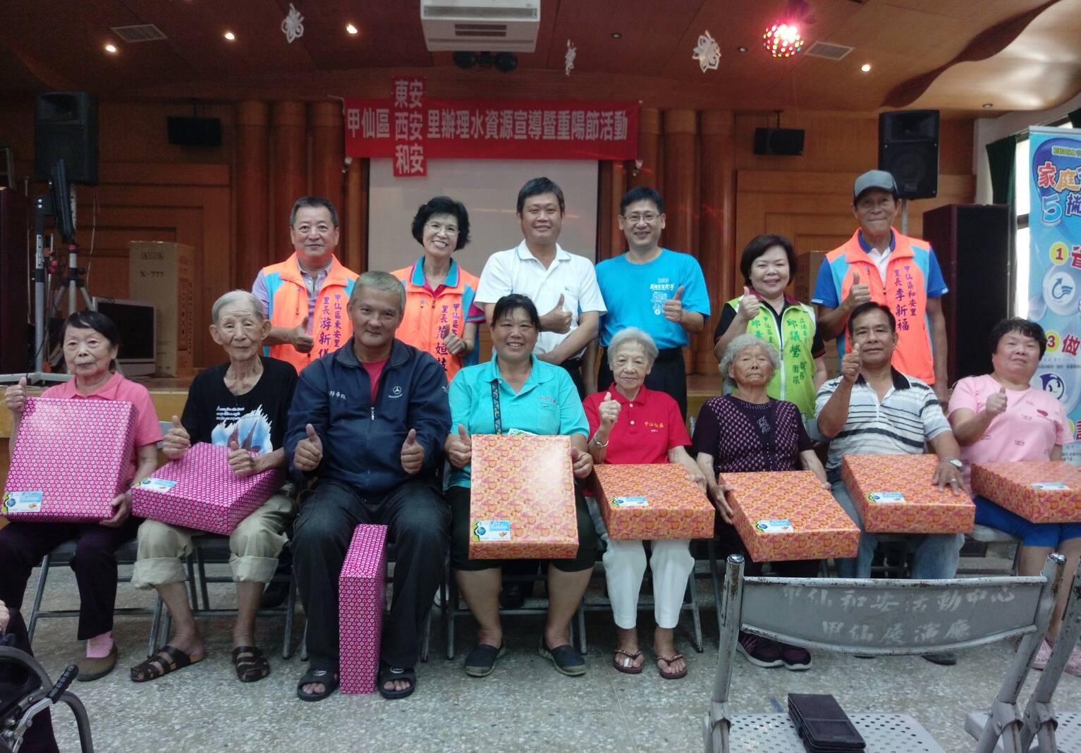 甲仙區公所108年樂齡慶重陽暨水資源宣導活動