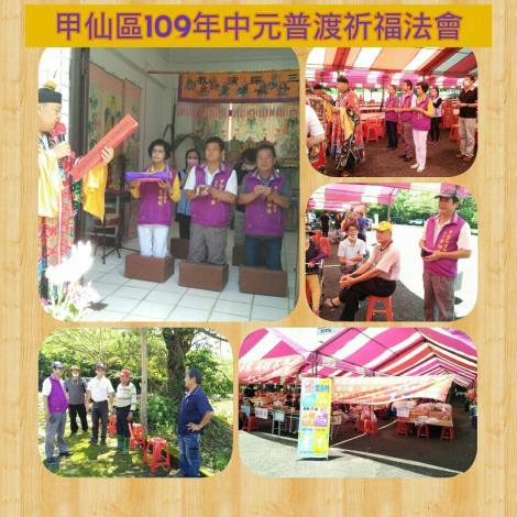 甲仙區109年中元普渡祈福法會