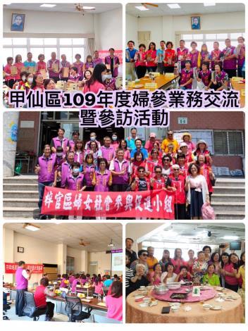 梓官區婦女參與促進小組及志工伙伴參訪甲仙區