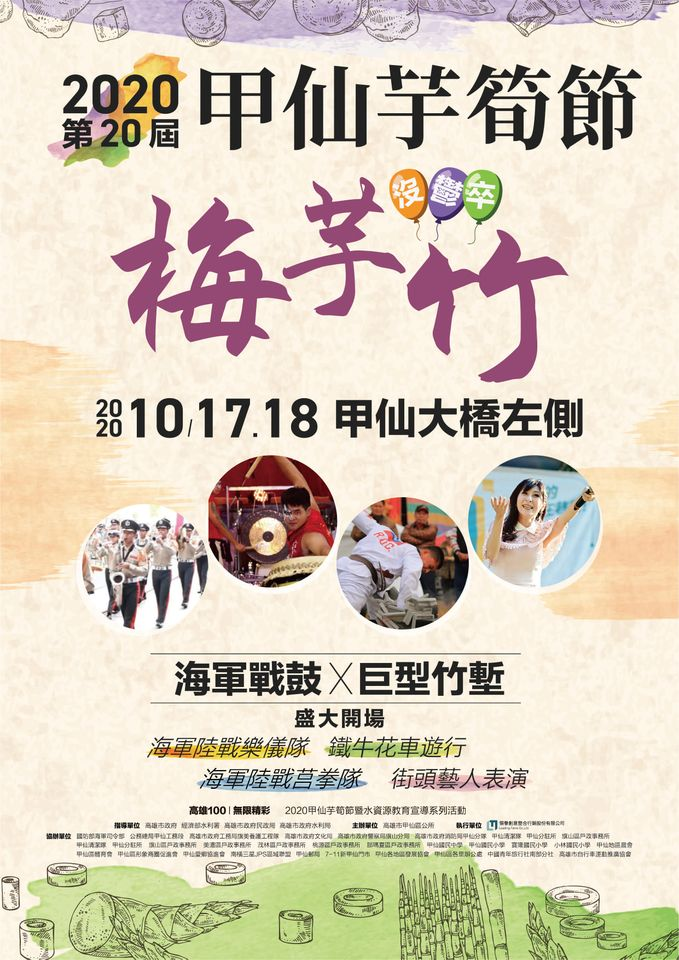 2020(第20屆)甲仙芋筍節