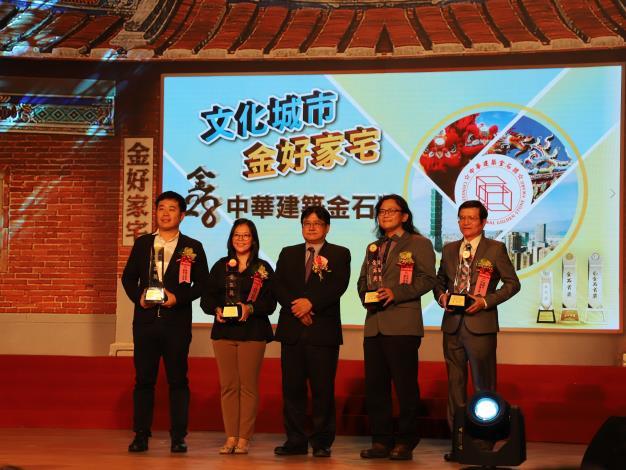 第二十八屆中華建築金石獎頒獎典禮