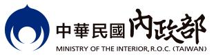 內政部全球資訊網