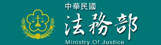 法務部全球資訊網