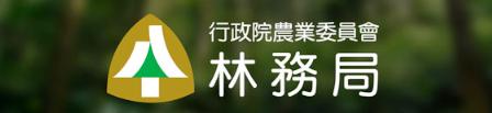 林務局全球資訊網