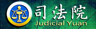 司法院全球資訊網