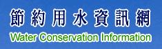 節約用水資訊網