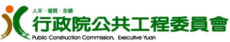 行政院公共工程會全球資訊網