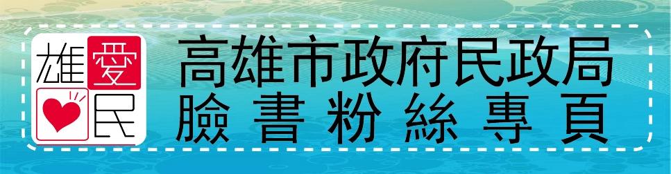 「雄愛民─高雄市政府民政局」臉書粉絲專頁