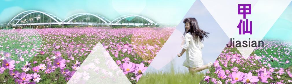 jiasian甲仙親水公園及甲仙大橋